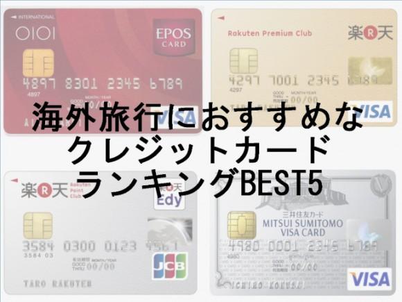 海外旅行におすすめなクレジットカードランキング
