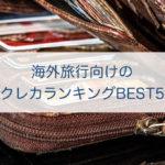 海外旅行(世界一周)におすすめなクレジットカードをバックパッカー4年経験者が解説