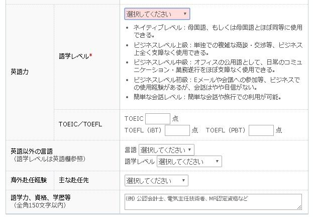 転職サイトリクルートエージェントの英語力を登録する