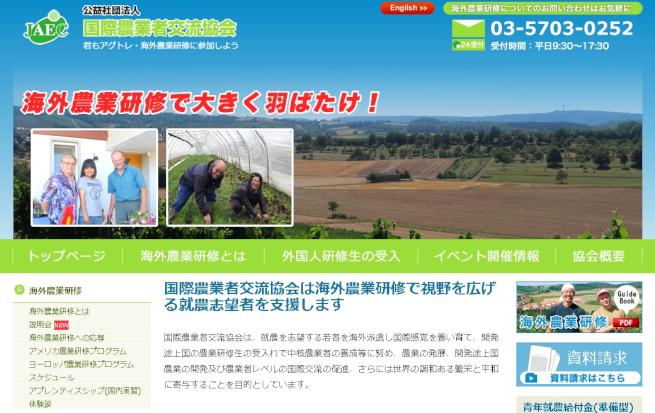 海外農業研修