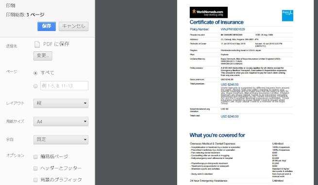 ウェブページをPDF化する方法