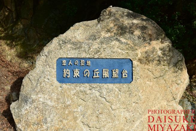 小豆島の約束の丘展望台