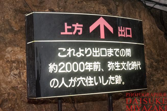 龍河洞の弥生時代の穴住まい