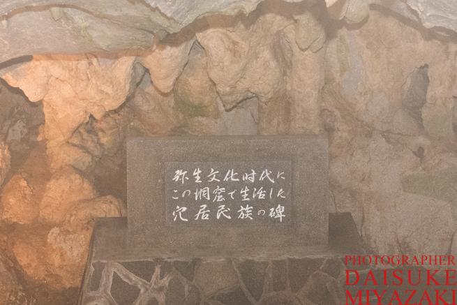 龍河洞の記念碑