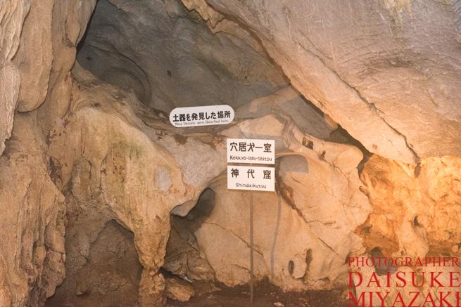 龍河洞の弥生人居住跡