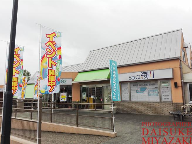 香川県のうどん会館