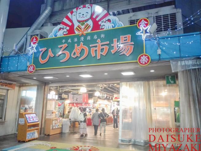 高知県のひろめ食堂