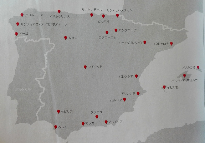 イベリア航空のスペイン航路