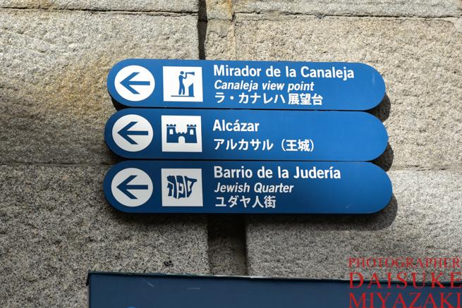 水道橋には日本語の看板も