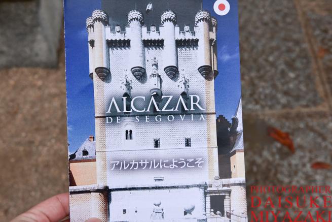 セゴビア城の日本語パンフレット