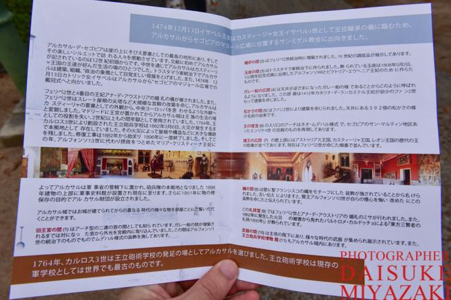 セゴビア城の日本語のパンフレット