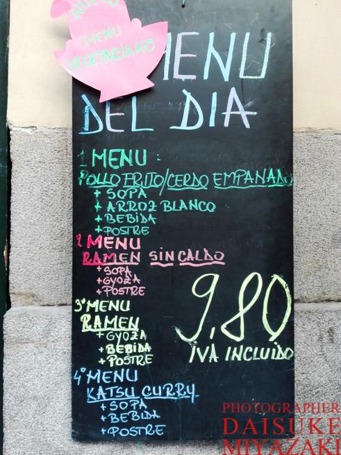 スペインのラーメン屋かぐらのランチメニュー