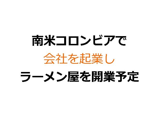 こんなところに日本人に出演!青年海外協力隊エチオピアでマーケティング調査後コロンビアのメデジンで起業し相撲ラーメン屋を始めたチノさん