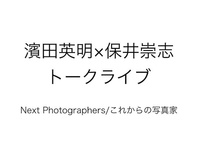 「Instagramはフォロワーとのラリー」人気フォトグラファー濱田英明×保井崇志トークライブ