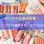 カニカマ14種類を食べ比べ!日本一美味しいかにかまランキング【大人のカニかま】