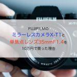 FUJIFILMのミラーレスカメラX-T1と単焦点レンズ35mmF1.4は10万円で買えるからおすすめ