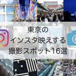 東京のインスタ映えする撮影スポット16選