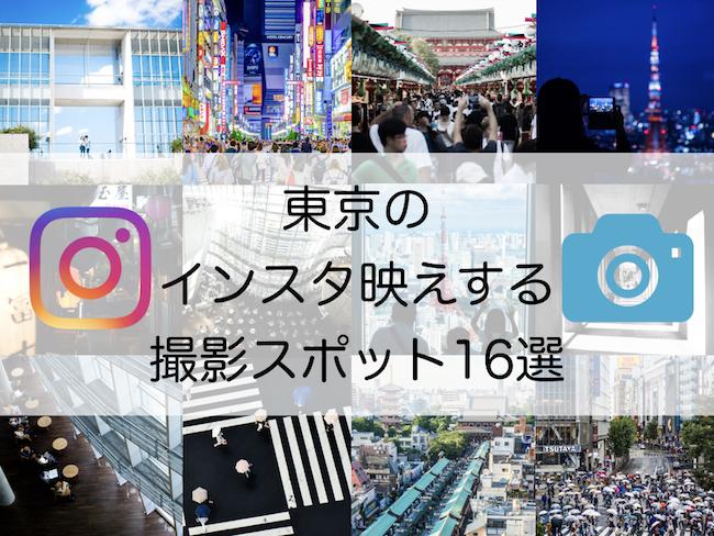 東京の写真撮影スポットおすすめ21選!ポートレート、スカイツリー、東京タワー、浅草、新宿、六本木タワー