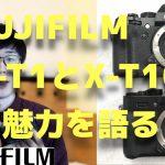 FUJIFILMミラーレスカメラX-T1とX-T10の比較と作例レビュー!今はX-H1とX-E3を使用
