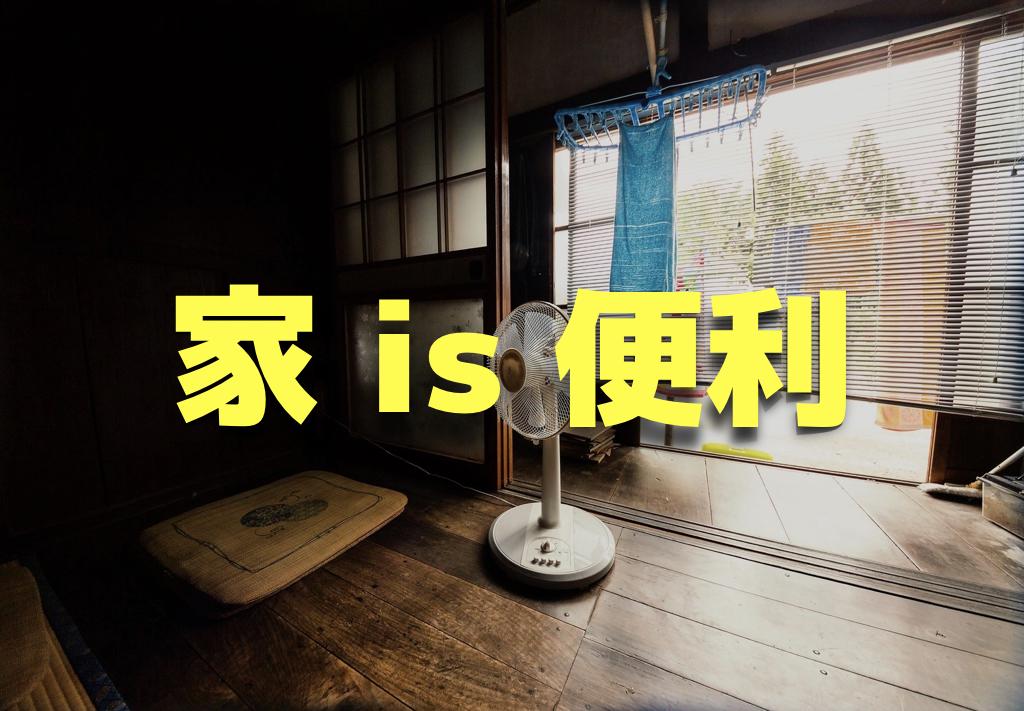 大陸間移動ノマドワーカーは日本のどこに住むべきか?