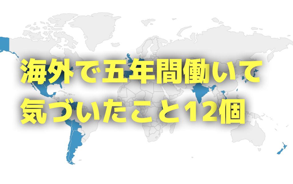 海外で5年間仕事をして気づいた12個の真実!世界と日本の変化,英語力,専門性,即戦力,適応力