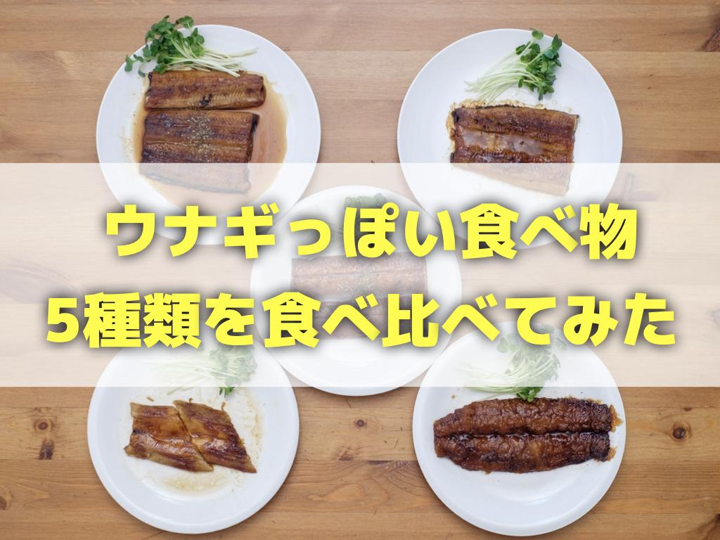 うなぎの蒲焼きっぽい食べ物5種類を食べ比べてみた
