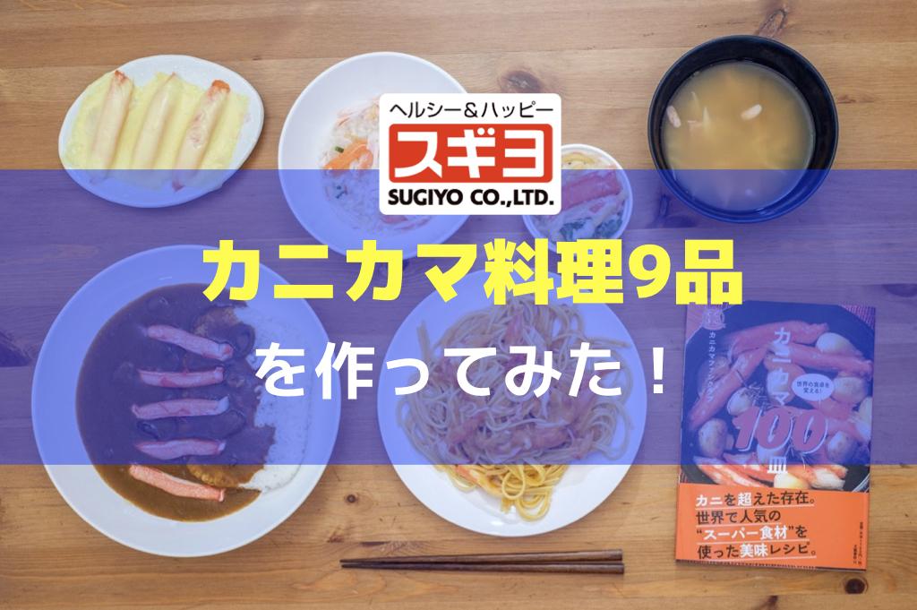 カニカマのレシピ9選!スギヨのかにかまでかんたんに作れる美味しい料理