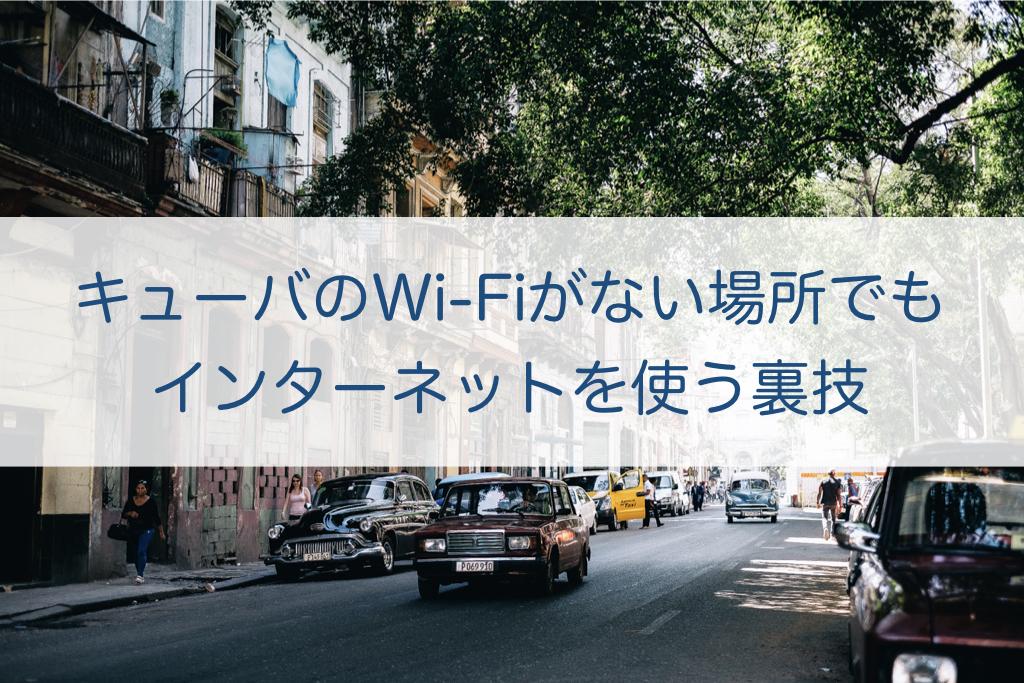 【裏技】キューバでインターネットをWi-Fiがない場所でも使う方法