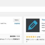 WordPress5.0の投稿画面をアップデート前に戻す方法【プラグインClassic Editor】