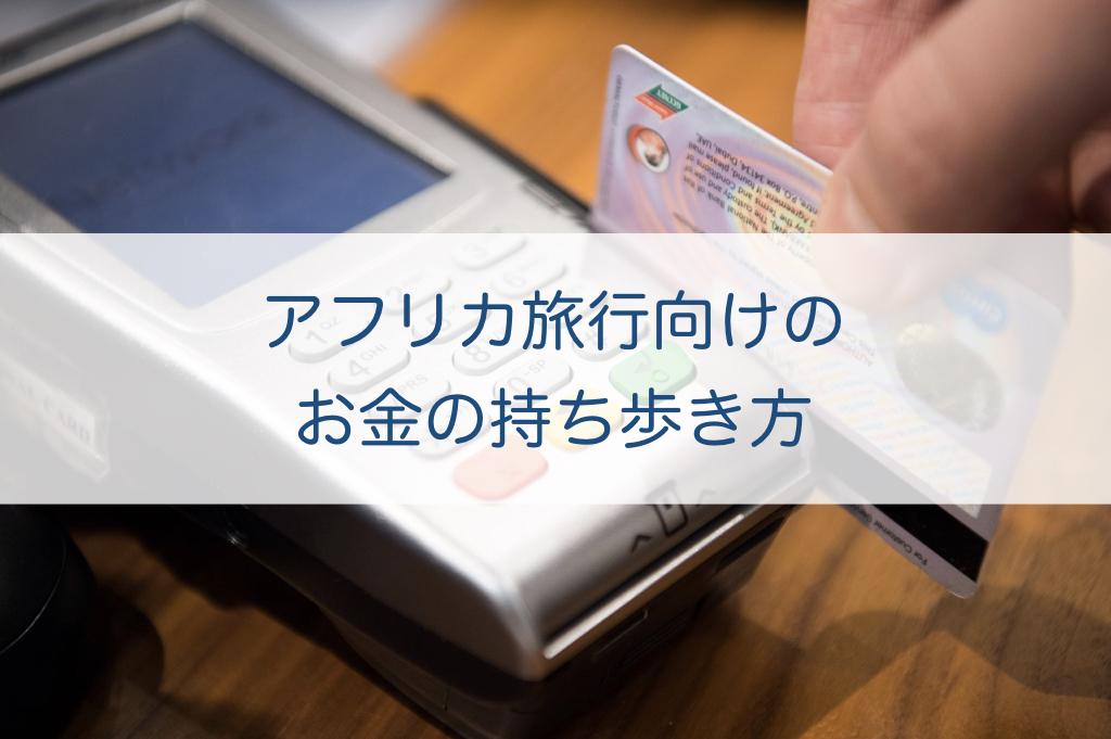 アフリカ旅行におすすめのクレジットカード!VISAとMasterCardは使えるけどJCBとアメックスは使えないしスキミングに注意