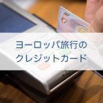 ヨーロッパ17カ国を旅した私がヨーロッパ旅行におすすめのクレジットカードを紹介します