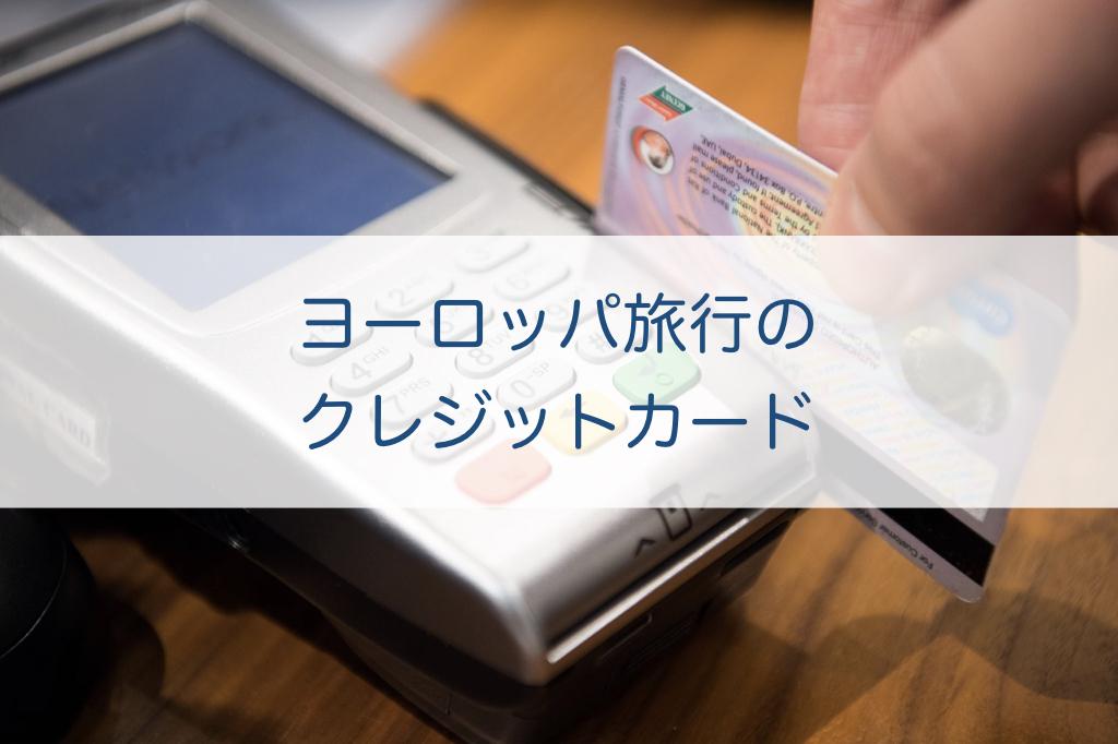 ヨーロッパ旅行におすすめのクレジットカードを欧州17カ国を旅した私が解説