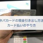 マネパカードでATMから現地通貨を引き出す方法とお店でカード払いするやり方
