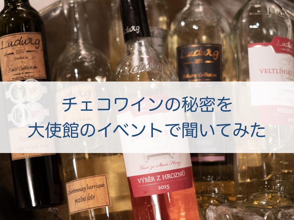 チェコワインの秘密をチェコ大使館のイベントでワイナリーのソムリエに聞いてみた