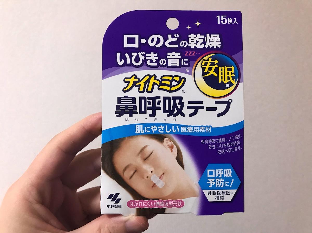 イビキがうるさいのでナイトミン鼻呼吸テープを使ってみた感想【口コミ体験談】