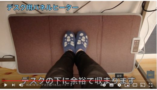 冬のデスクワークで足が寒いときは足元ヒーターがおすすめ【毛布とTシャツでさらに暖かくなる方法】