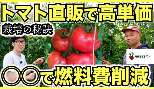YouTubeで完熟トマトが2倍の高価格で売れる脇田ファームで炭酸ガスが低コストで局所施用できる装置アグリーフを紹介を公開しました