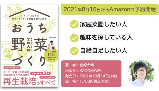 本を出版します!再生栽培がメインの家庭菜園初心者向けの本「おうち野菜づくり」KADOKAWA