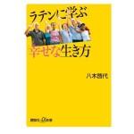 中米で1年間暮らしたぼくが日本人に伝えたいパナマ人の秘密。【ラテンに学ぶ幸せな生き方を読んで】
