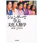 ジェンダーで学ぶ文化人類学を読了!ジャイカ国際協力の女性参加型開発の参考図書