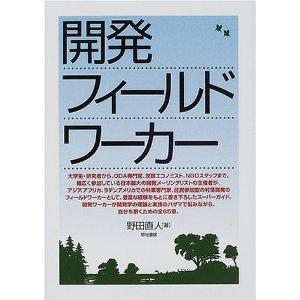 開発フィールドワーカーは青年海外協力隊のコミュニティ開発と農業系職種は必ず読むべき本
