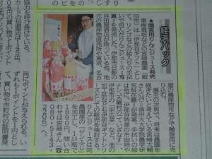 信濃毎日新聞に手ぬぐいリンゴジュースに関わる記事を二回掲載して頂きました。
