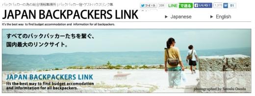 JAPAN BACKPACKERS LINK AWARD 2013のゲストハウス大賞の最終結果が発表された!長野県の宿も?