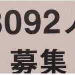 ローカルコミュニティガイド岡山を見て「8092人目の岡山県移住者になりたい」と思った。