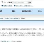 島根県の失敗事例を基にした「地域おこし協力隊の心得集」が青年海外協力隊の参考になりすぎる!