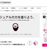ビジュアルシンキングのサイトとグラフィックデザインの動画を紹介します。