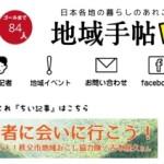 地域の情報を発信する「ちい記者」を抱える【日本各地の暮らしあれこれ地域手帖】が好きだ!