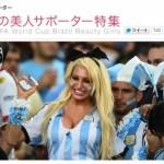 2014年サッカーW杯ブラジル大会ではラテン美女の虜になったが、2020年東京オリンピックでは日本女性・大和撫子の出番だ!