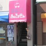 長崎県川棚市の超能力喫茶店アンデルセンで起きたマジック!もしかしたら僕の運命は超能力者に曲げられたのかもしれない。