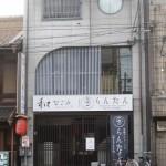 京都のゲストハウスらんたん!和なごみな空間と素敵な眼鏡のオーナー